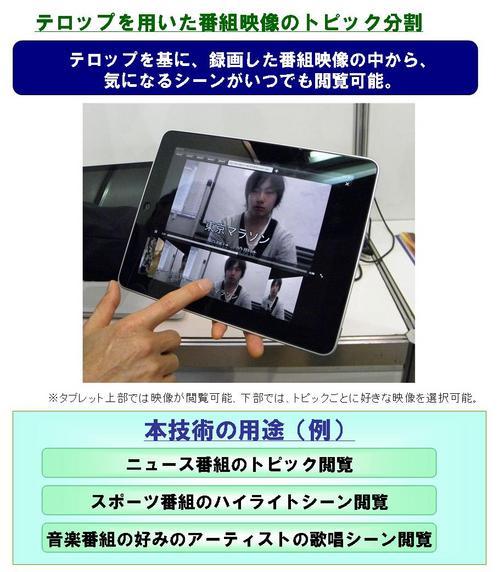 テロップを用いたニュース映像のトピック分割.jpg