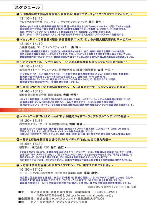 a4_ura_kankou.jpg
