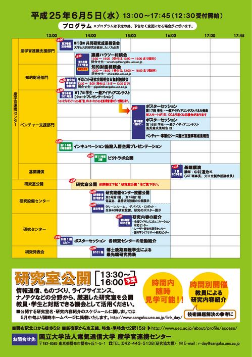 2013chirashi3_ページ_2.png