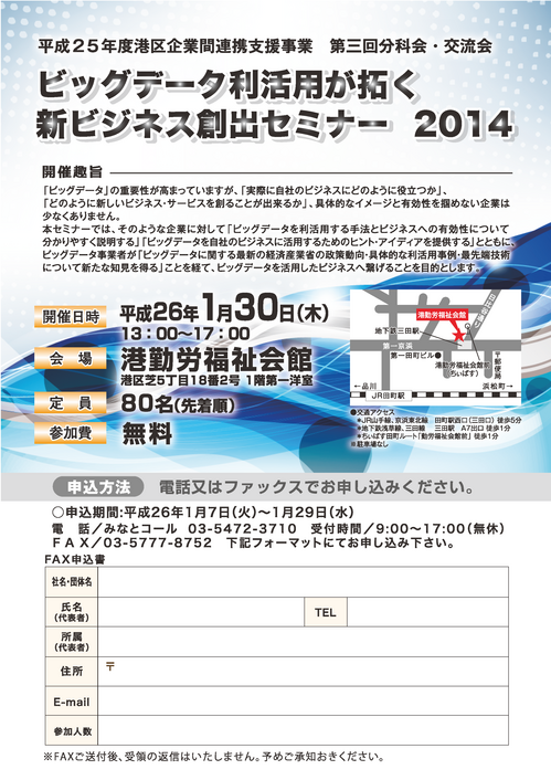 20140130bigdata2014_ページ_1.png