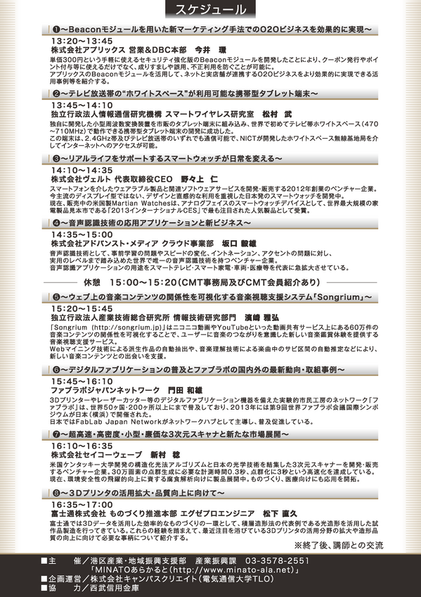 sentan_it2014_ページ_2.png