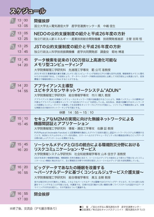 bigdata_seminar_ページ_2.png