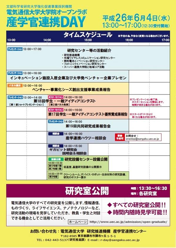 2014sangaku10-2.jpg