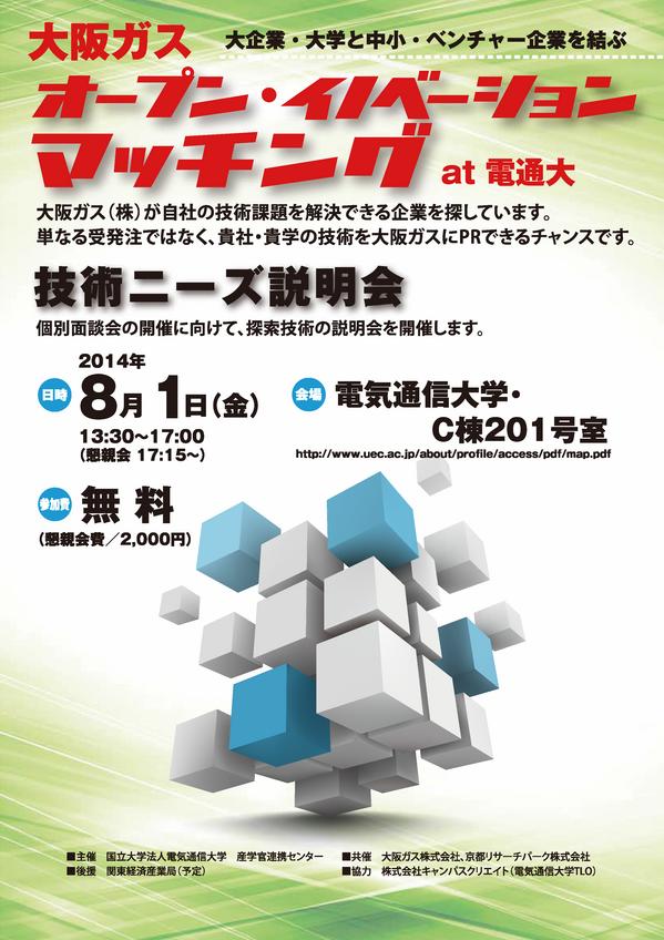OG2014_ページ_1.png