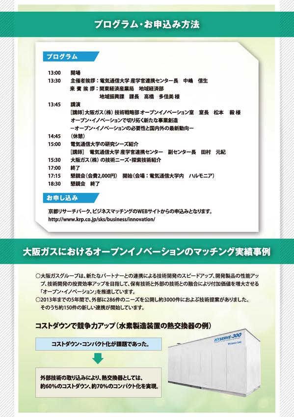 OG2014_ページ_2.png