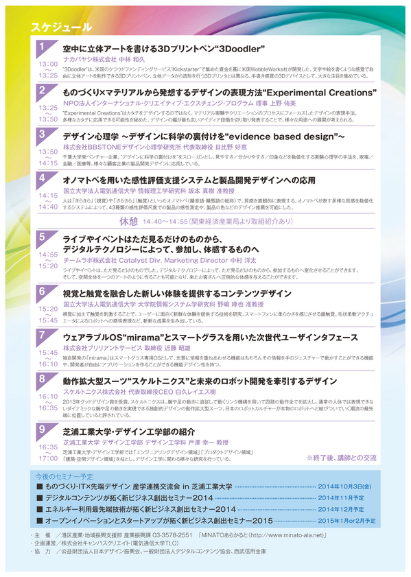 2014_9_3design_ページ_2.png
